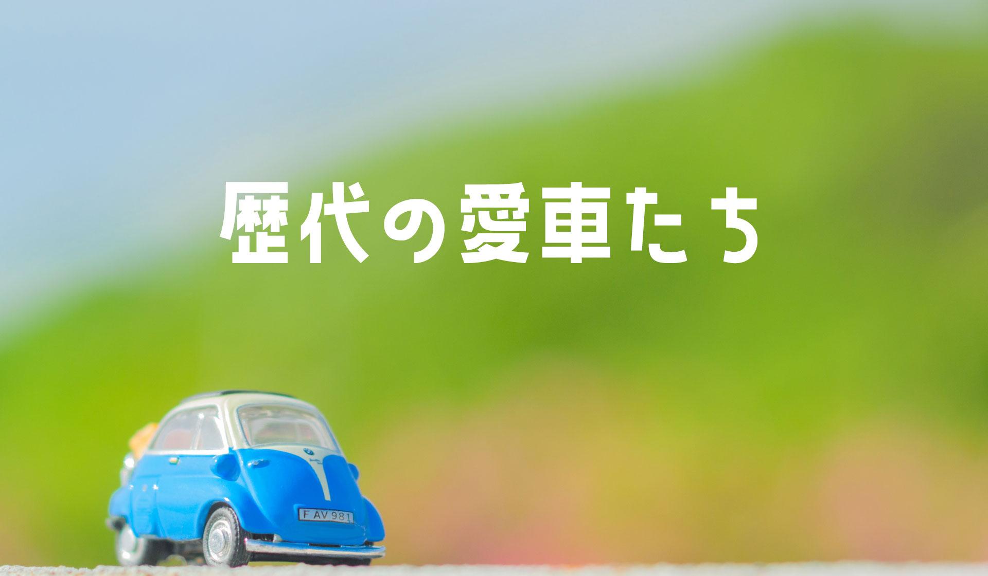 【昭和・平成の旧車たち】歴代の愛車を総括してみた。