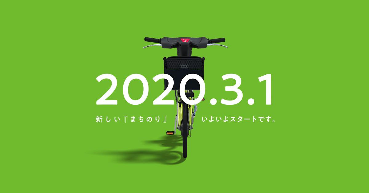 金沢観光にはシェアサイクル『まちのり』がおすすめ!爽快でコスパも利便性も最高!