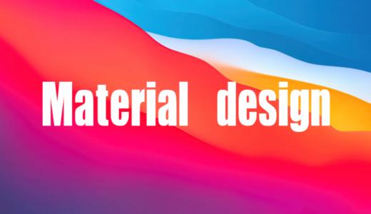 ブログもデザインの時代!?人にやさしい『マテリアルデザイン』の魅力と効果