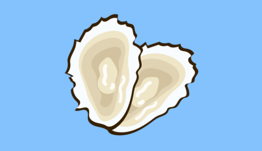 『海のミルク牡蠣』の栄養素と効果とは?おすすめの調理法もご紹介