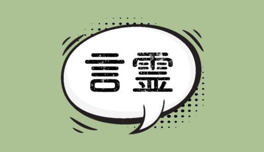 あなたは言霊の力を信じますか?言霊の意味と効果を改めて考える