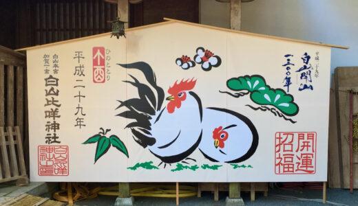石川県屈指のパワースポット『白山比咩神社』の見どころと周辺のおすすめスポット