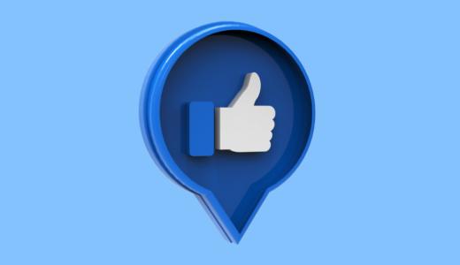 ブログ集客アップのためのSNS連携の重要性とFacebookシェアのコツと効果