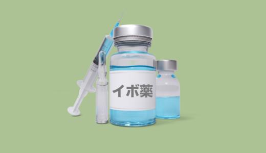 イボ取り用市販薬『イポケアEX』を1ヶ月使ってみた使用感と効果をレビュー