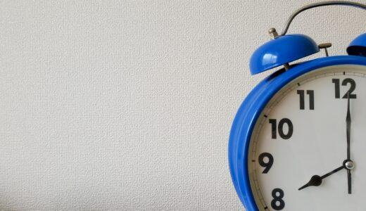 早寝早起きのメリットと習慣化するためにやるべきこと。
