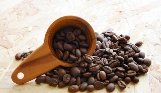 コーヒー豆ならカルディがおすすめ。元バリスタが厳選した安くて美味しい豆。